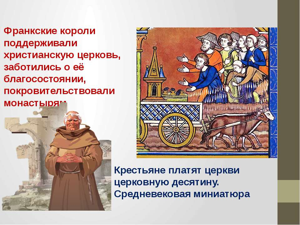 Крестьяне платят церкви церковную десятину. Средневековая миниатюра Франкские...