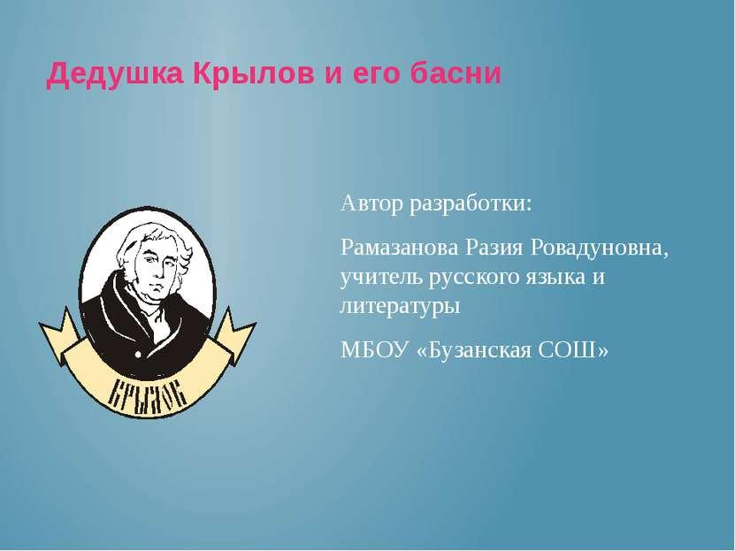Автор разработки: Рамазанова Разия Ровадуновна, учитель русского языка и лите...