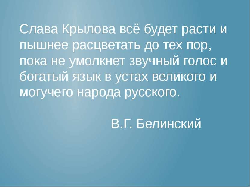 Слава Крылова всё будет расти и пышнее расцветать до тех пор, пока не умолкне...