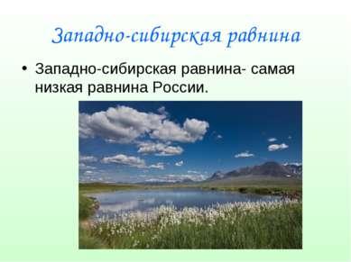Западно-сибирская равнина Западно-сибирская равнина- самая низкая равнина Рос...