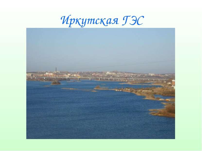 Иркутская ГЭС