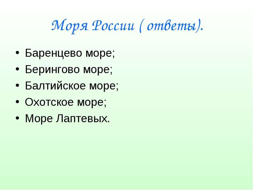 Моря России ( ответы). Баренцево море; Берингово море; Балтийское море; Охотс...