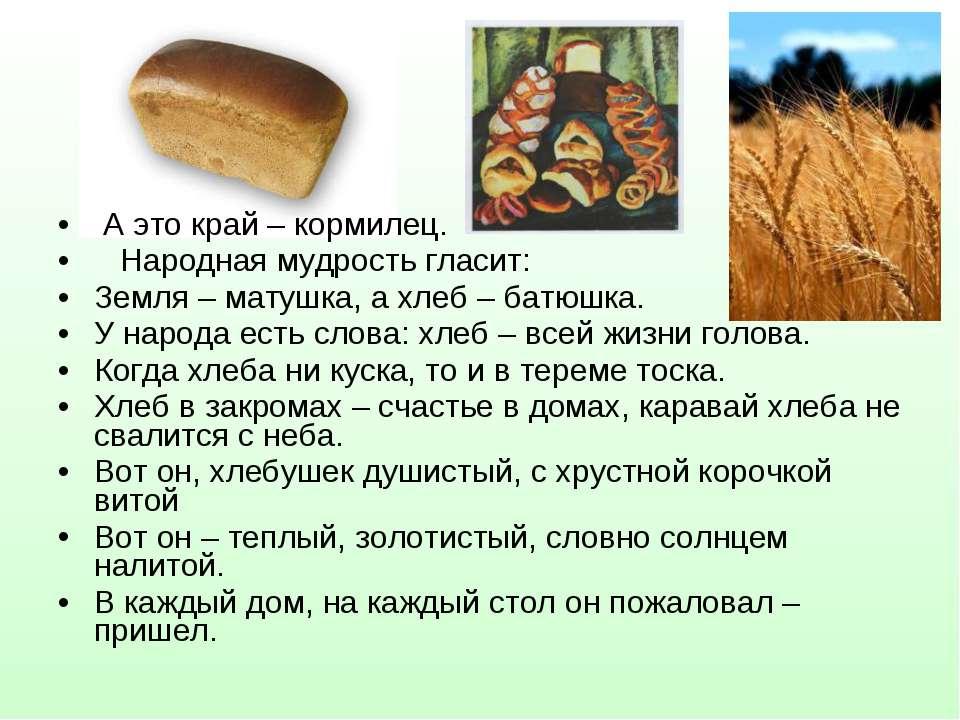 А это край – кормилец. Народная мудрость гласит: Земля – матушка, а хлеб – ба...