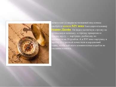 Значительно усовершенствованный вид компас приобрёл в начале XIV века благода...
