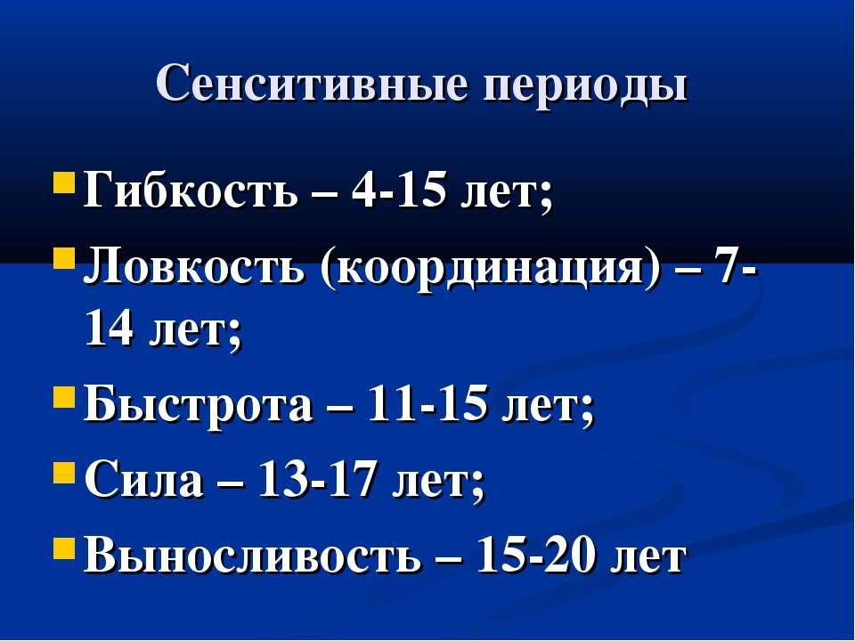 Сенситивные периоды Гибкость – 4-15 лет; Ловкость (координация) – 7-14 лет; Б...
