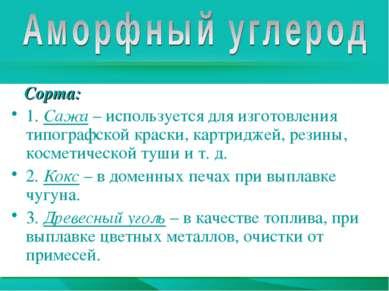 Сорта: 1. Сажа – используется для изготовления типографской краски, картридже...
