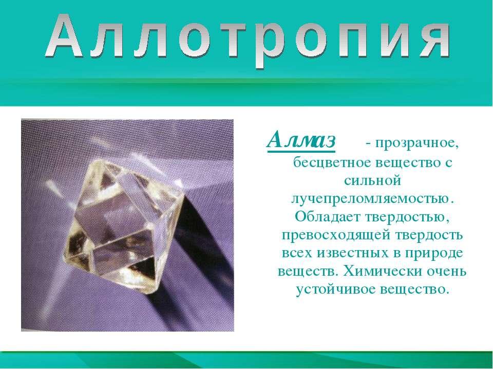 Алмаз - прозрачное, бесцветное вещество с сильной лучепреломляемостью. Облада...