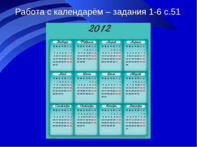 Работа с календарём – задания 1-6 с.51