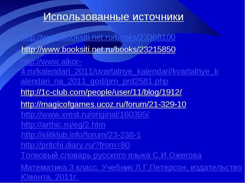 Использованные источники http://www.booksiti.net.ru/books/23368100 http://www...