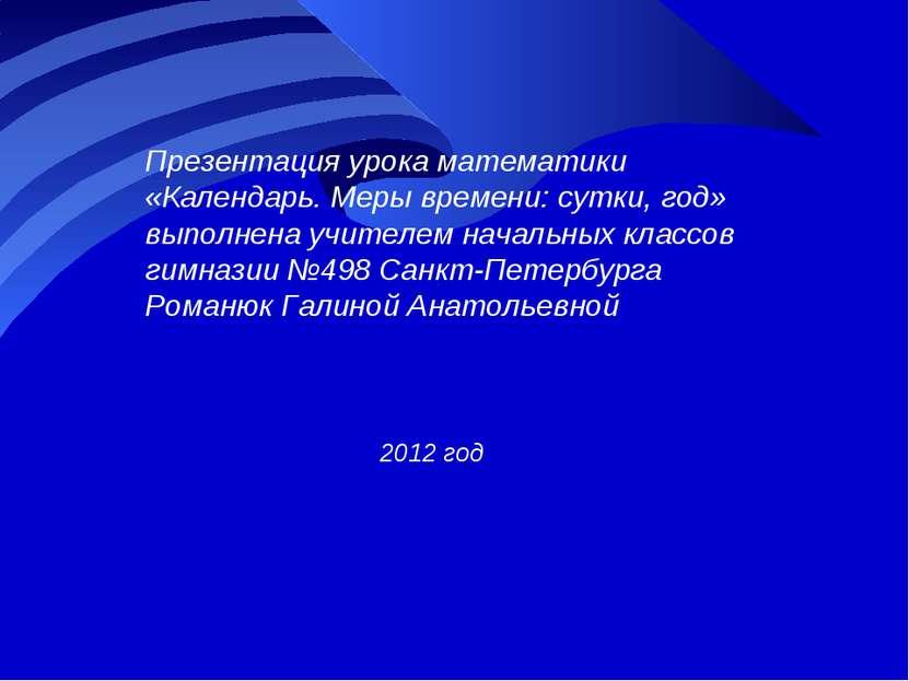 Презентация урока математики «Календарь. Меры времени: сутки, год» выполнена ...