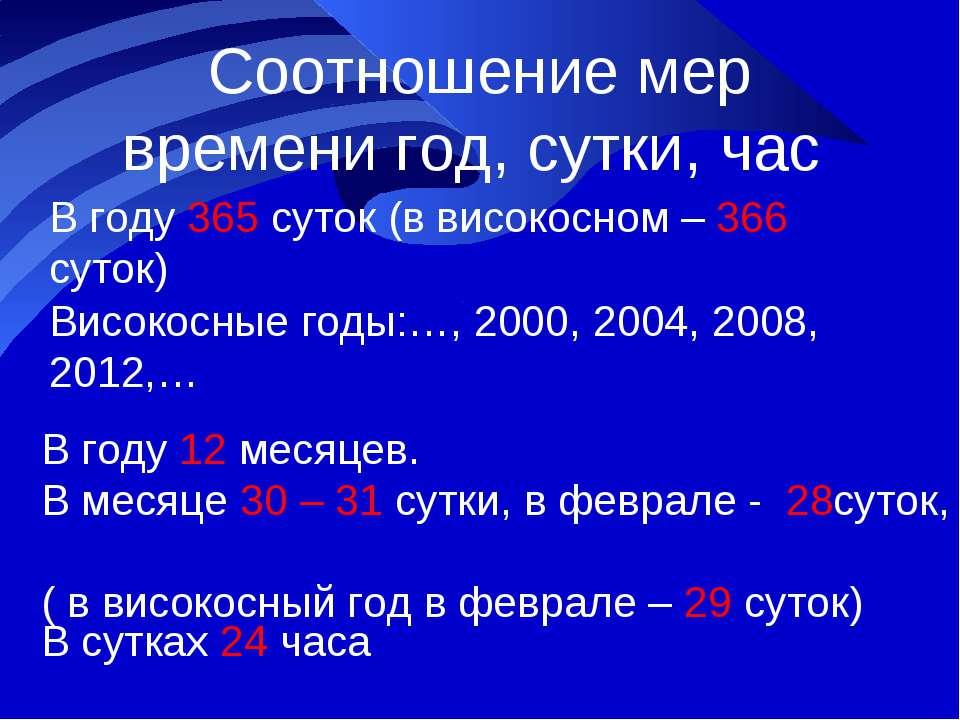 Соотношение мер времени год, сутки, час В году 365 суток (в високосном – 366 ...
