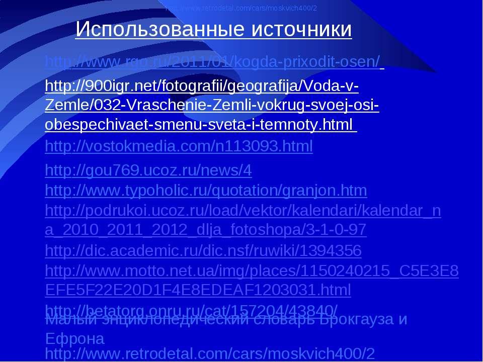 Использованные источники http://www.rgo.ru/2011/01/kogda-prixodit-osen/ http:...
