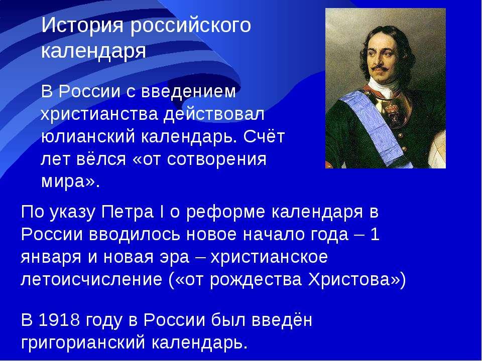 История российского календаря В России с введением христианства действовал юл...