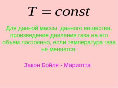 Для данной массы данного вещества, произведение давления газа на его объем по...