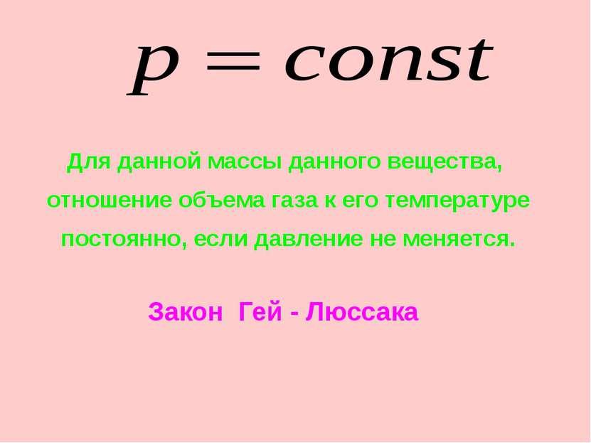 График изобарного процесса - изобара V T =const