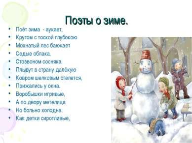 Поэты о зиме. Поёт зима - аукает, Кругом с тоской глубокою Мохнатый лес баюка...