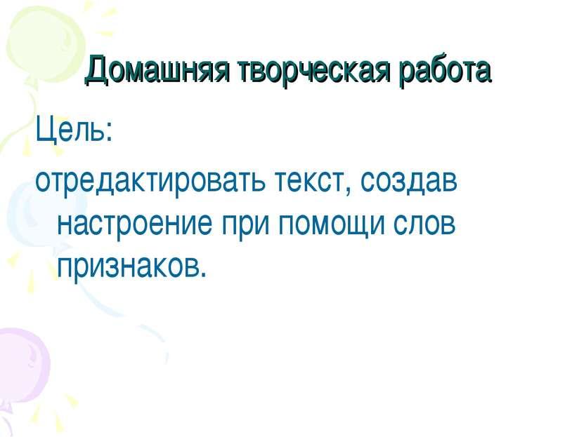Домашняя творческая работа Цель: отредактировать текст, создав настроение при...