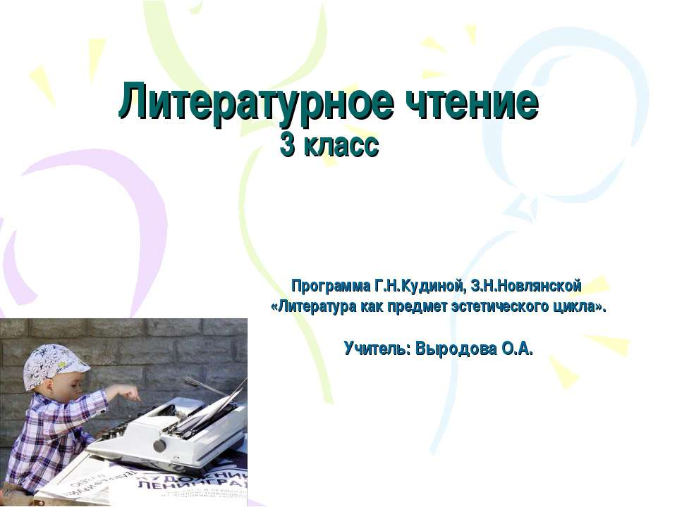 Литературное чтение 3 класс Программа Г.Н.Кудиной, З.Н.Новлянской «Литература...