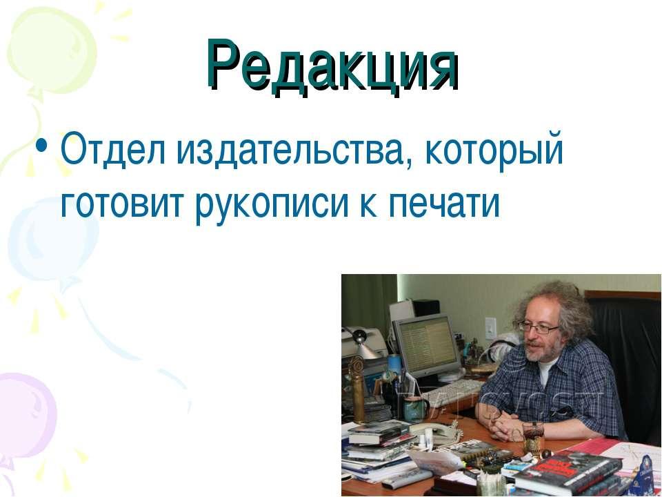 Редакция Отдел издательства, который готовит рукописи к печати