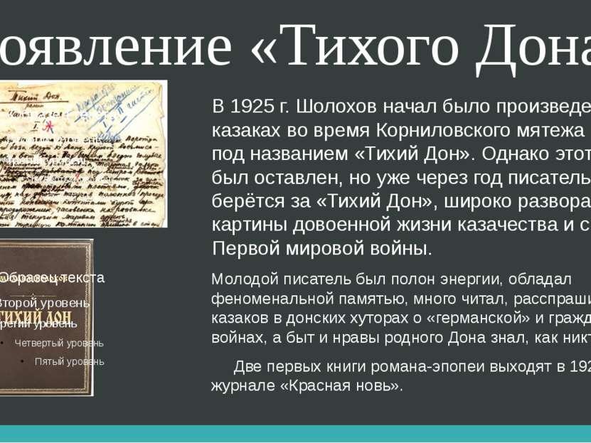 Появление «Тихого Дона» В 1925 г. Шолохов начал было произведение о казаках в...