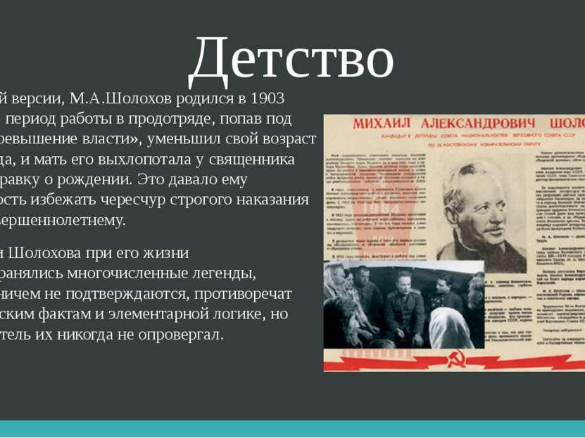 Детство По другой версии, М.А.Шолохов родился в 1903 году, но в период работы...