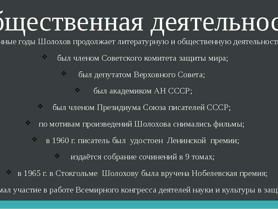 Общественная деятельность В послевоенные годы Шолохов продолжает литературную...