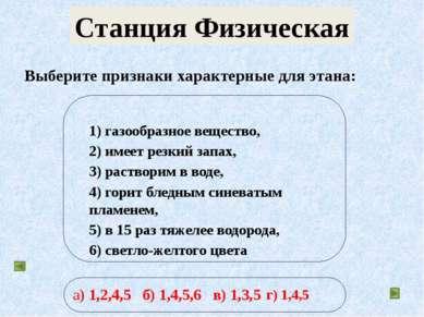Выберите признаки характерные для этана: 1) газообразное вещество, 2) имеет р...
