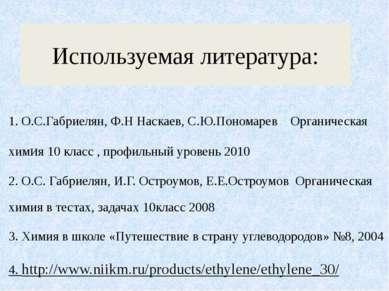 Используемая литература: 1. О.С.Габриелян, Ф.Н Наскаев, С.Ю.Пономарев Органич...