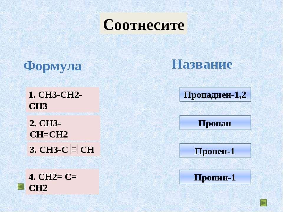 Соотнесите Формула Название Пропадиен-1,2 Пропан Пропен-1 Пропин-1 1. СH3-CH2...