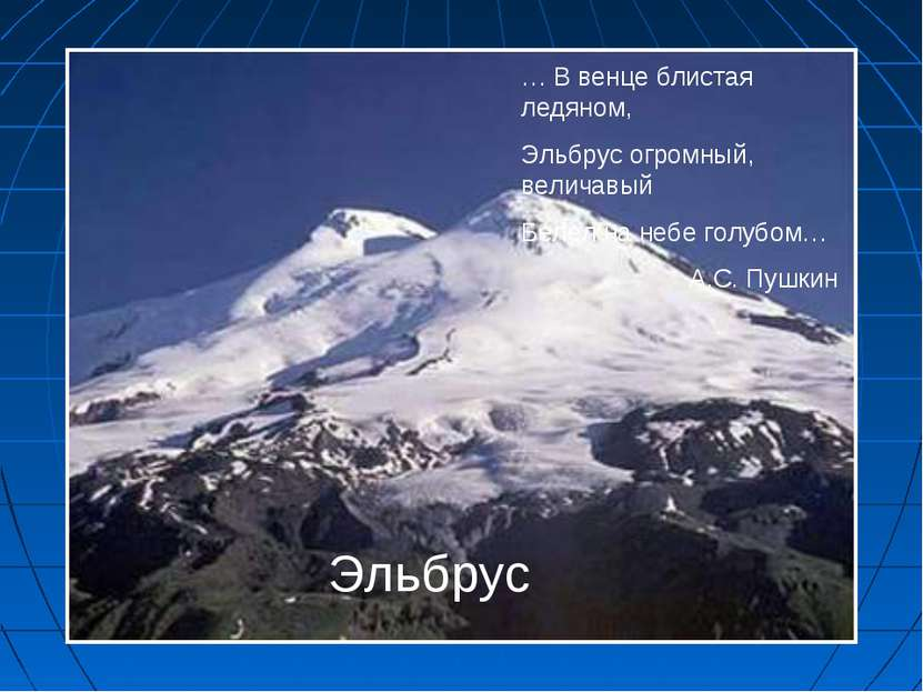Эльбрус … В венце блистая ледяном, Эльбрус огромный, величавый Белел на небе ...