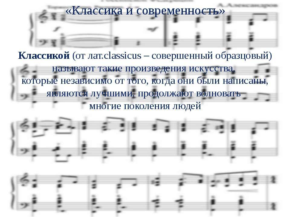 «Классика и современность» Классикой (от лат.classicus – совершенный образцов...