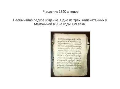 Часовник 1590-х годов  Необычайно редкое издание. Одно из трех, напечатанны...