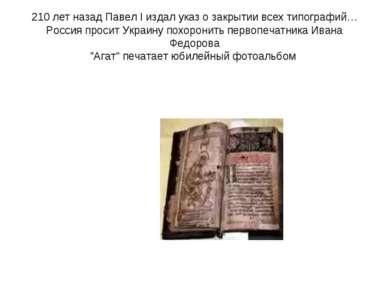 210 лет назад Павел I издал указ о закрытии всех типографий… Россия просит Ук...