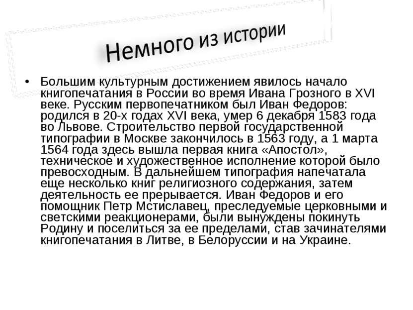 Большим культурным достижением явилось начало книгопечатания в России во врем...