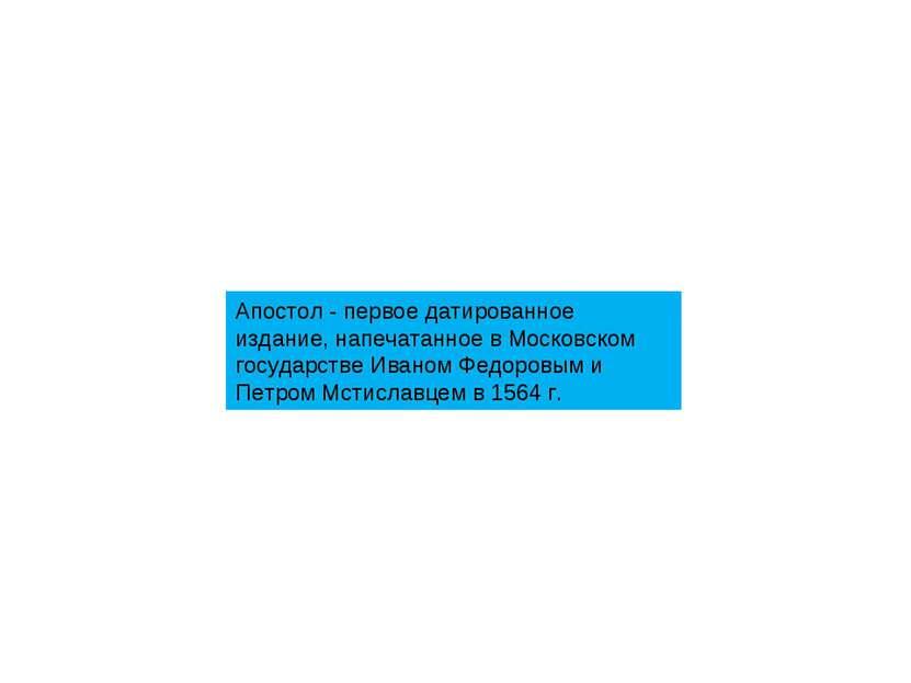 Апостол - первое датированное издание, напечатанное в Московском государстве ...