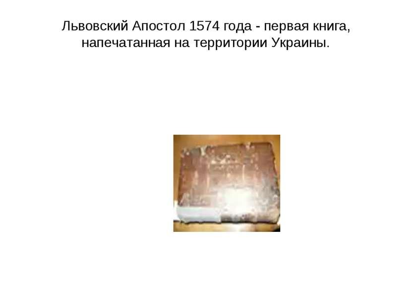 Львовский Апостол 1574 года - первая книга, напечатанная на территории Украин...