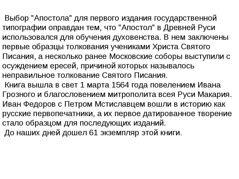 """Выбор """"Апостола"""" для первого издания государственной типографии оправдан тем,..."""