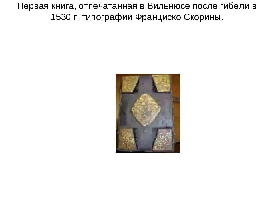 Первая книга, отпечатанная в Вильнюсе после гибели в 1530 г. типографии Франц...