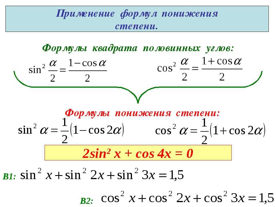 Формулы квадрата половинных углов: Формулы понижения степени: Применение форм...