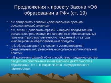 Предложения к проекту Закона «Об образовании в РФ» (ст. 19) п.2 продолжить сл...