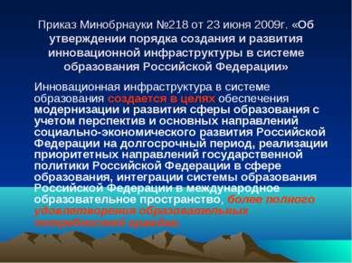 Приказ Минобрнауки №218 от 23 июня 2009г. «Об утверждении порядка создания и ...
