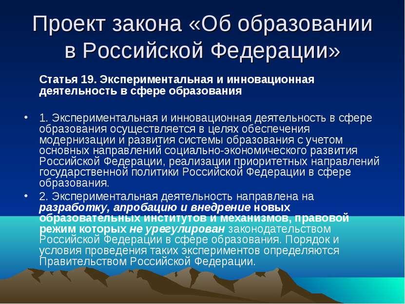 Проект закона «Об образовании в Российской Федерации» Статья 19. Эксперимента...
