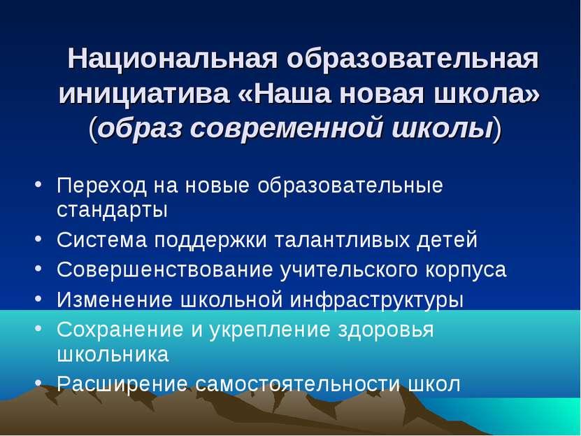 Национальная образовательная инициатива «Наша новая школа» (образ современной...