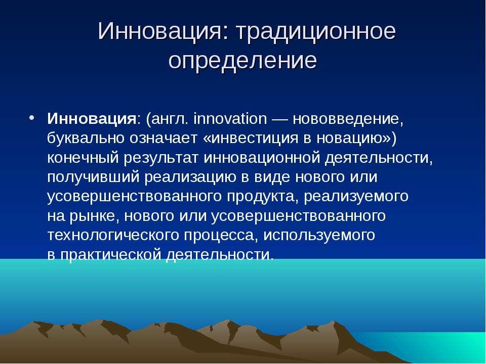 Инновация: традиционное определение Инновация: (англ. innovation— нововведен...