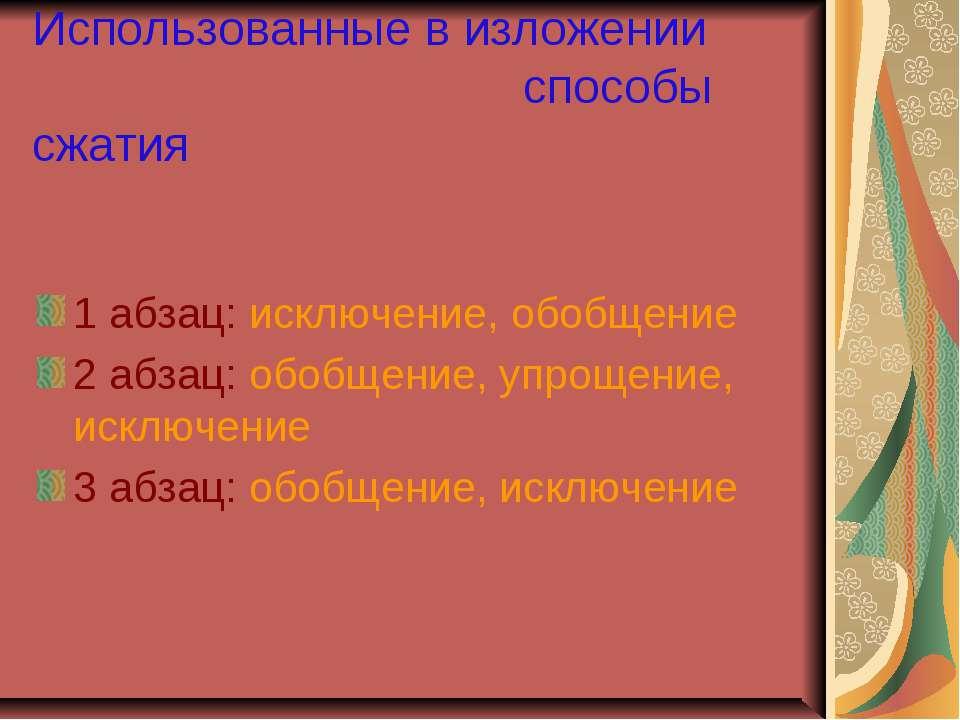 Использованные в изложении способы сжатия 1 абзац: исключение, обобщение 2 аб...