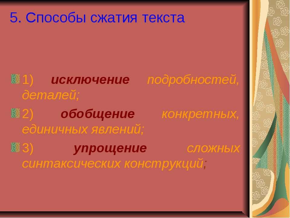 5. Способы сжатия текста 1) исключение подробностей, деталей; 2) обобщение ко...