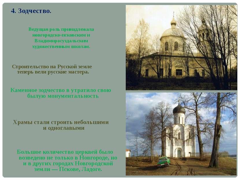 Большое количество церквей было возведено не только в Новгороде, но и в други...