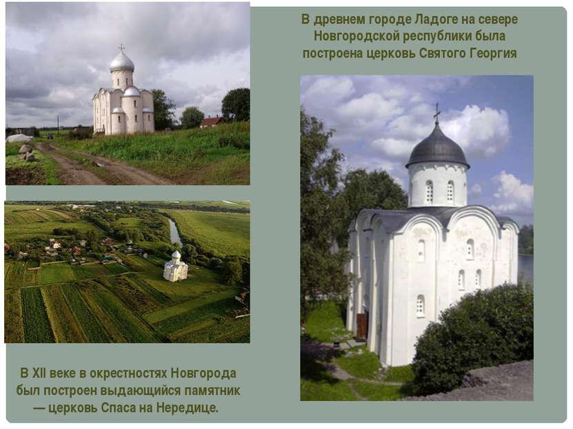 В древнем городе Ладоге на севере Новгородской республики была построена церк...