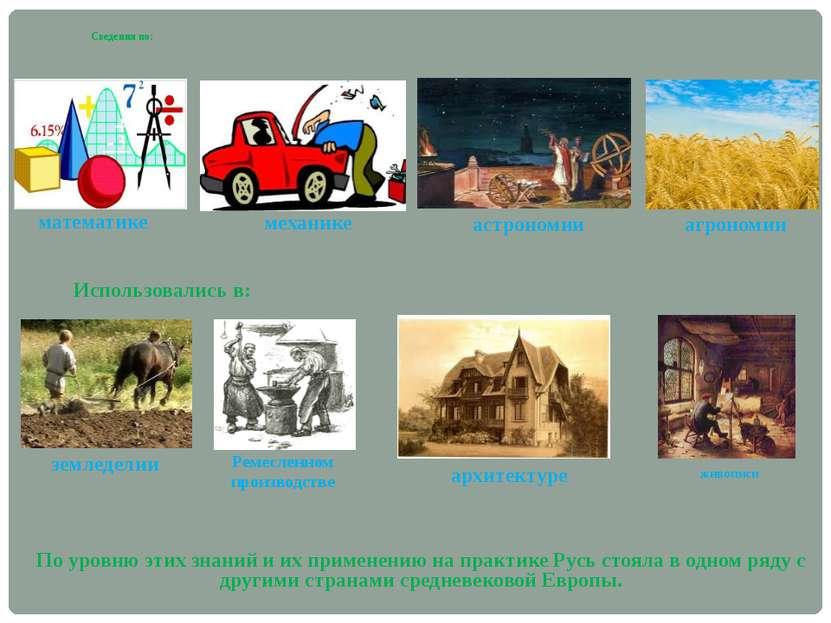 По уровню этих знаний и их применению на практике Русь стояла в одном ряду с ...