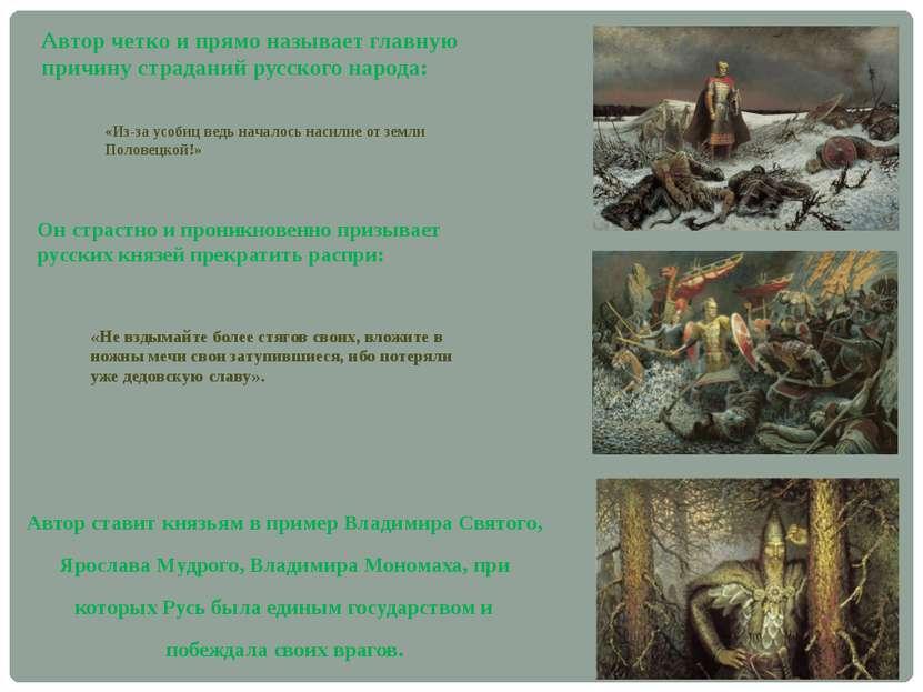 Автор ставит князьям в пример Владимира Святого, Ярослава Мудрого, Владимира ...